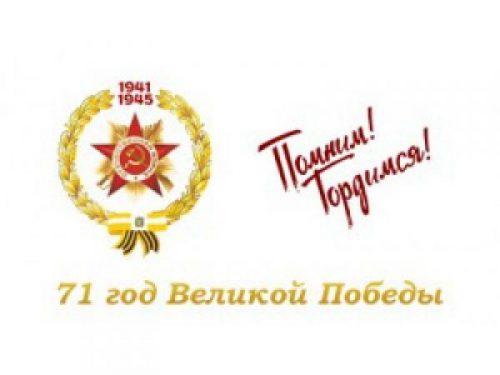 71 лет Победы